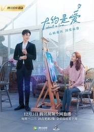 About Is Love (2018)