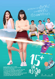 15+ Coming of Age (2017)