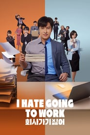 I Hate Going to Work (2019)