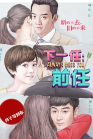 Always Miss You (2019)