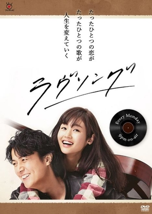 Love Song (2016)