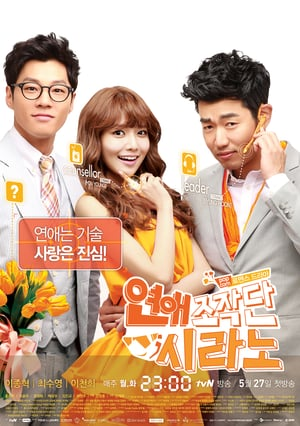 Dating Agency: Cyrano (2013)