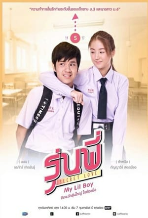Senior Secret Love: My Lil Boy 2 (2016)