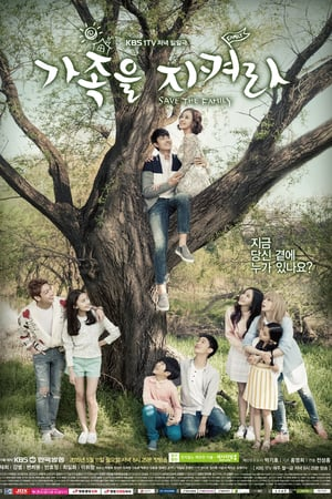 Save the Family (2015)