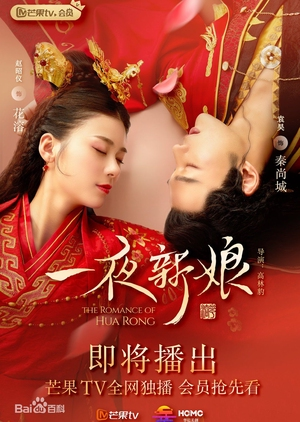 Nonton The Romance of Hua Rong Episode 22 Subtitle Indonesia dan English