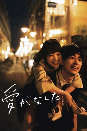 Just Only Love (2018)