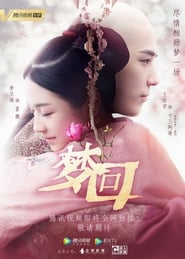 Dreaming Back to the Qing Dynasty (2019)