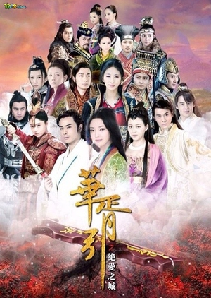The Lure of the Hua Xu Song (2015)