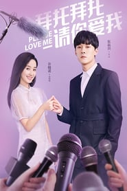 Please Love Me (2019)