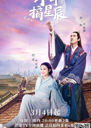 Love and the Emperor (2020)