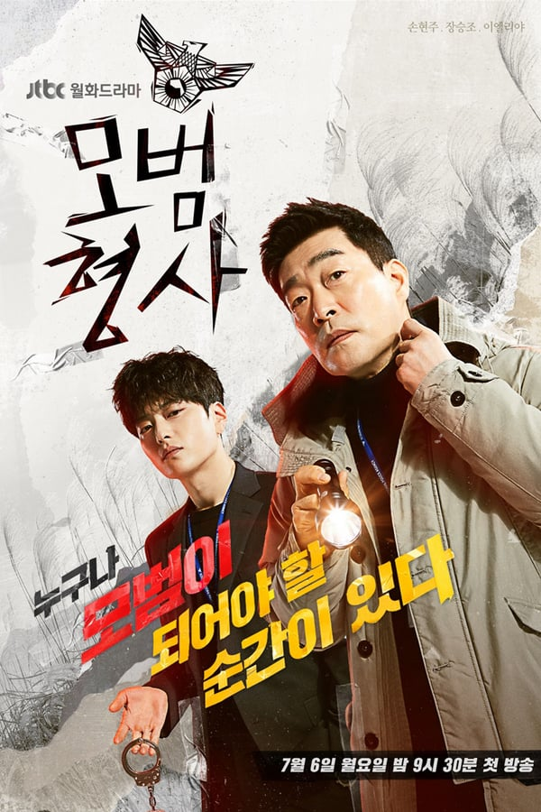 Nonton The Good Detective Episode 2 Subtitle Indonesia dan English