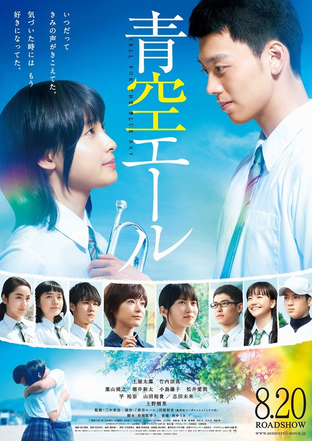 Yell for the Blue Sky (2016)