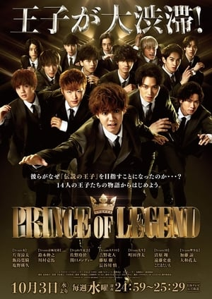 Prince of Legend (2018)