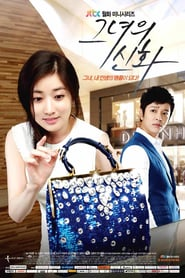 Love in Her Bag (2013)