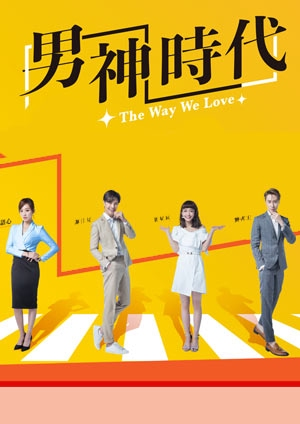 The Way We Love (2019)