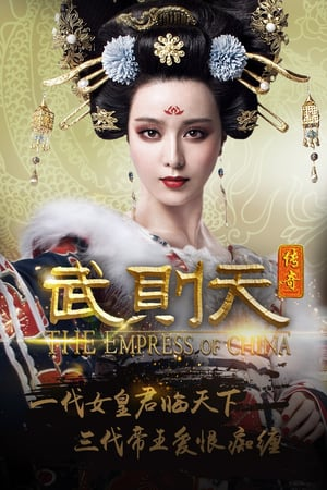 The Empress of China (2014)