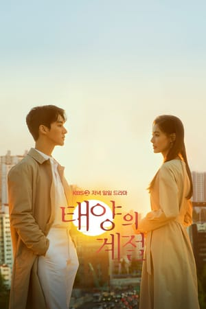A Place in the Sun (2019)