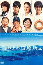 Clinic on the Sea (2013)
