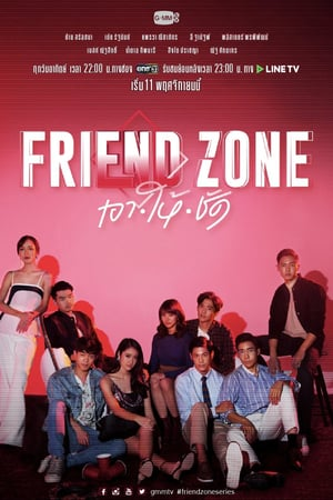Friend Zone (2018)
