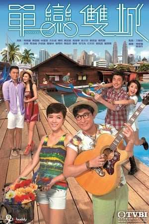 Outbound Love (2014)