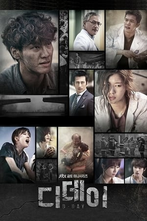 D-Day (2015)