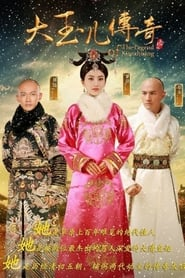The Legend of Xiao Zhuang (2015)