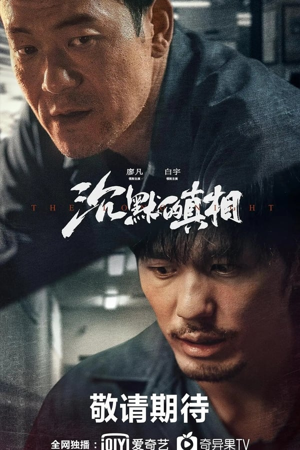 Nonton The Long Night Episode 5 Subtitle Indonesia dan English