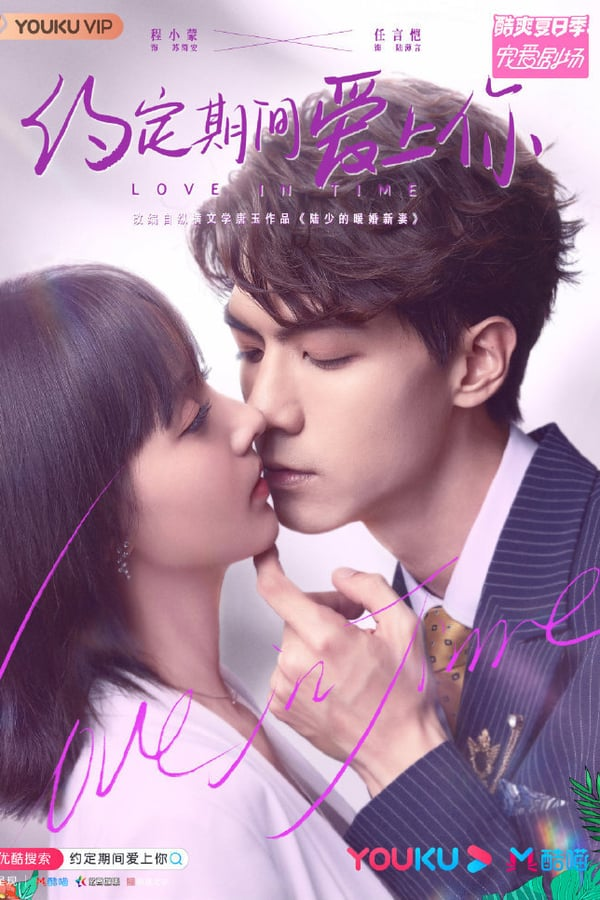 Nonton Love in Time / Yue Ding Qi Jian Ai Shang Ni Episode 15 Subtitle Indonesia dan English