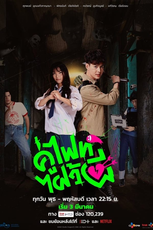 Nonton Let's Fight Ghost Thailand Episode 13 Subtitle Indonesia dan English